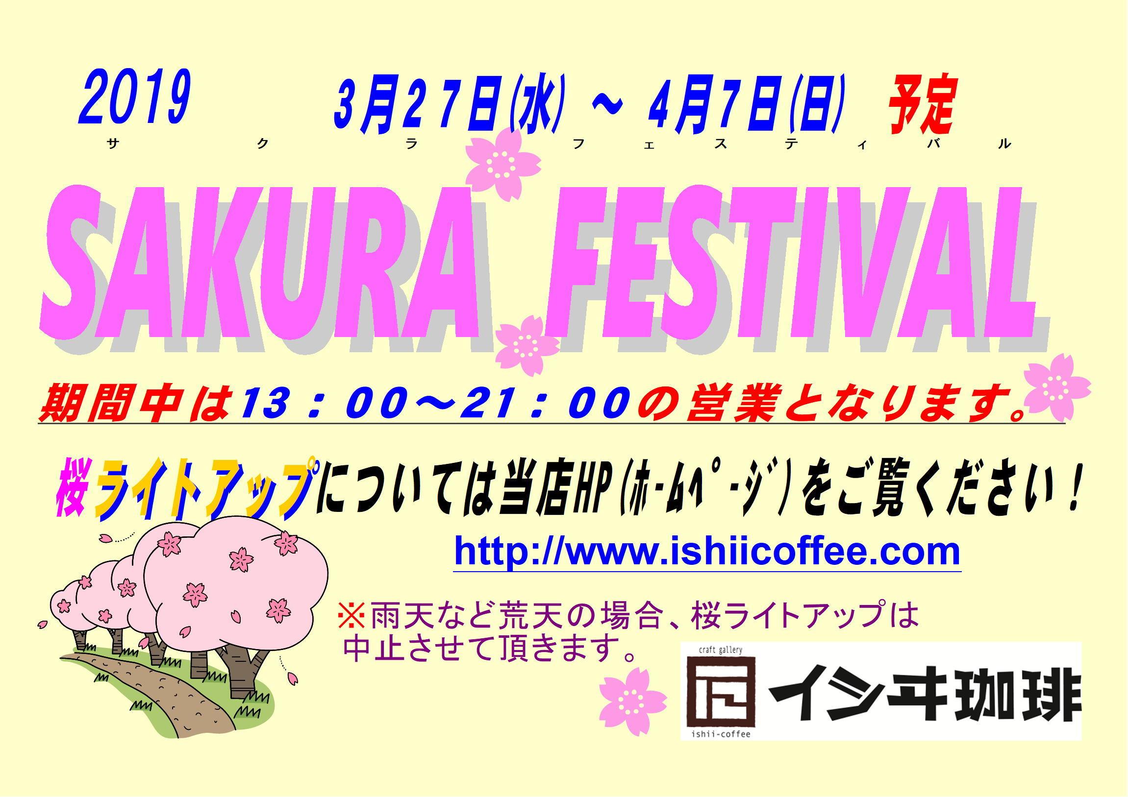 SAKURA FESTIVAL 2019 のお知らせ_d0237446_16594576.jpg