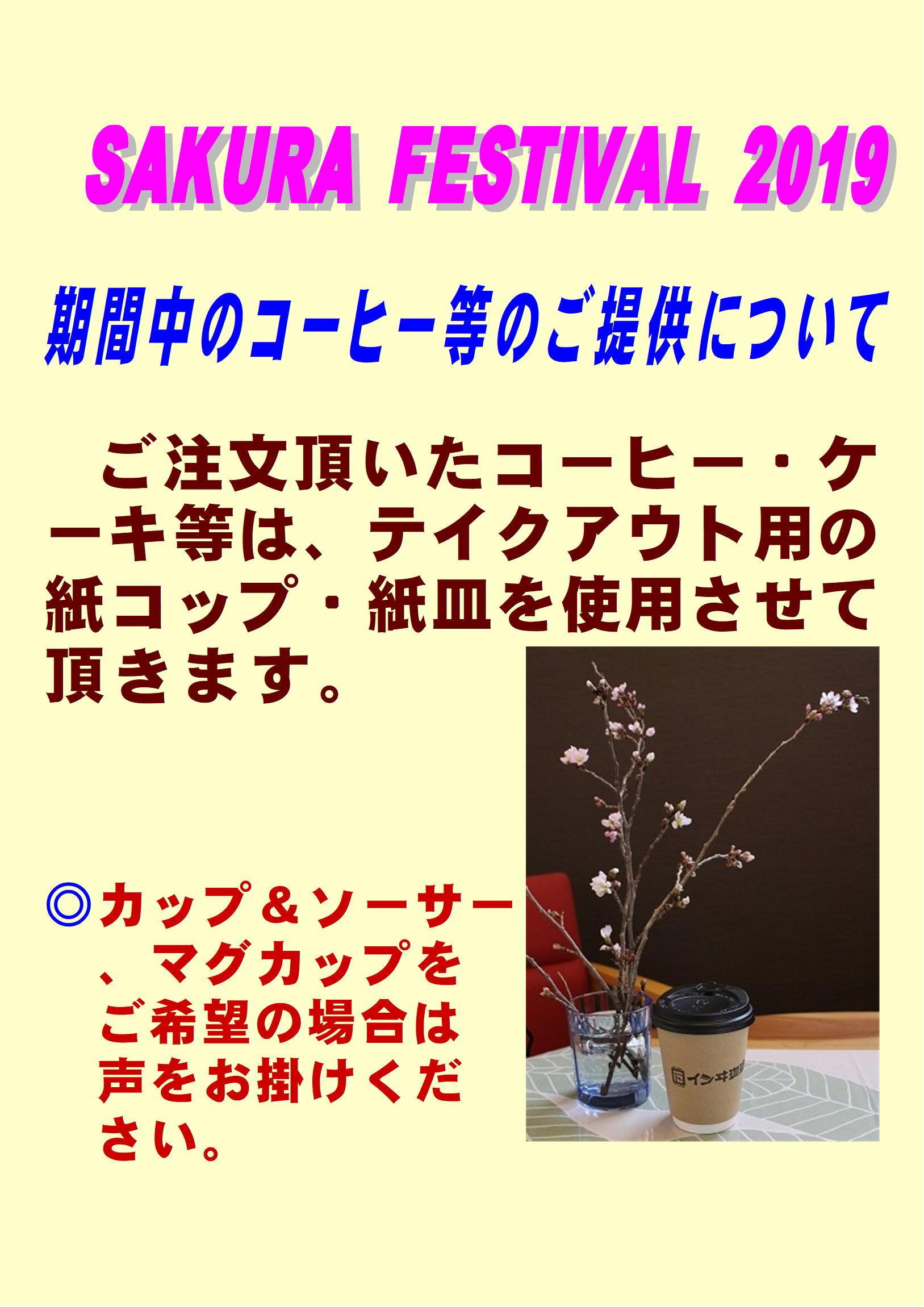 SAKURA FESTIVAL 2019 のお知らせ_d0237446_17273830.jpg