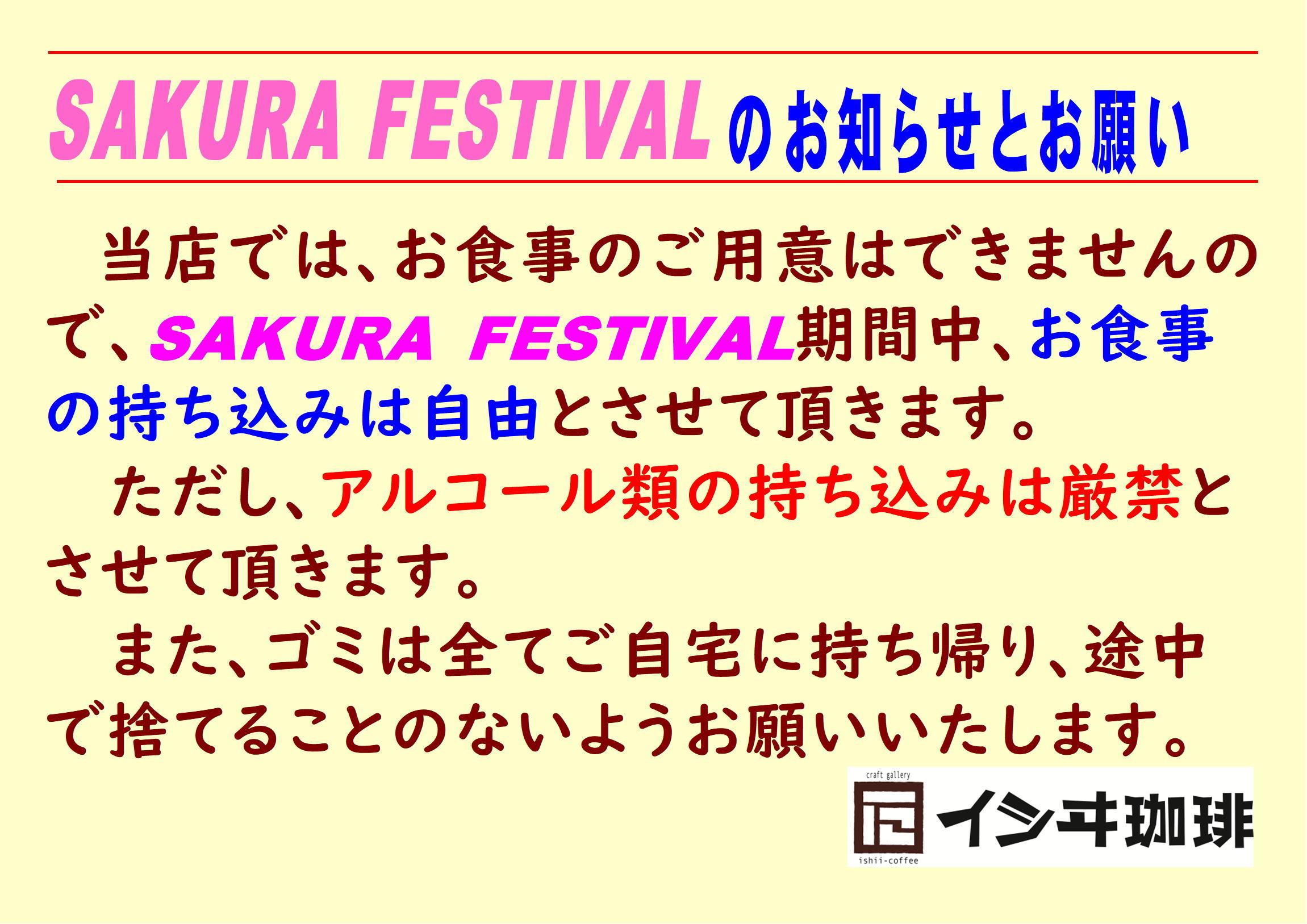 SAKURA FESTIVAL 2019 のお知らせ_d0237446_17291499.jpg