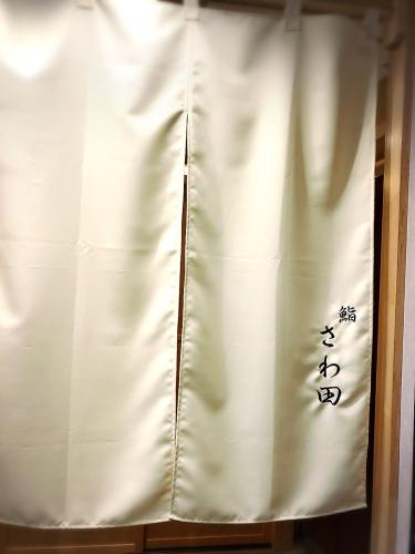 鮨 さわ田_e0292546_10081312.jpg