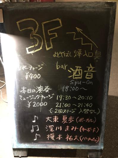 2019/3/3「淀屋橋BAR酒音ライブ」_e0242155_12151769.jpg
