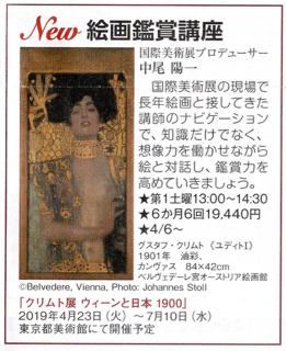よみうりカルチャー恵比寿 4月からの《絵画鑑賞講座》のお知らせ_e0356356_13001735.jpg