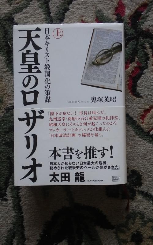 天皇をどのように認識するか?それで日本人の全てが決定する!もちろん天皇はウソ神の総決算である!_d0241558_10353778.jpg