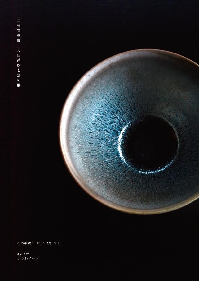 「古谷宣幸 展  天目茶盌と食の器」 8日目_d0087761_20332617.jpg