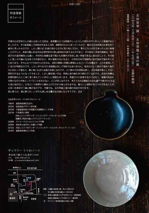 「古谷宣幸 展  天目茶盌と食の器」 8日目_d0087761_20343175.jpg
