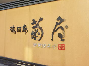 湯回廊 菊屋_d0387174_13541385.jpg