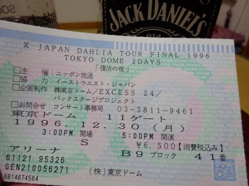助手のJ、「行ったライブチケットの半券は取ってある」_d0061678_11303801.jpg