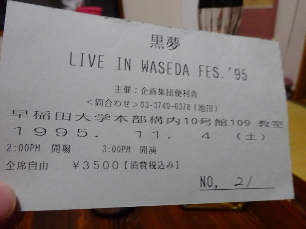 助手のJ、「行ったライブチケットの半券は取ってある」_d0061678_11315863.jpg