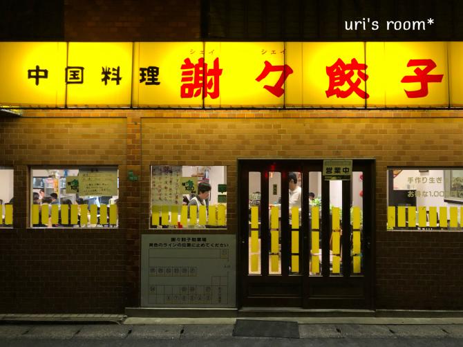 福岡グルメ!肉を食べる女子会と…大人数で行きたい絶品餃子!!_a0341288_20111476.jpg