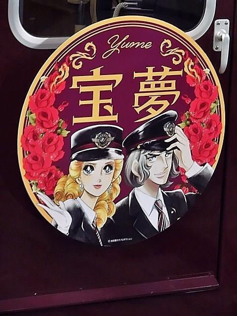 藤田八束の鉄道写真@お洒落な阪急電車は私達西宮の自慢の電車です、宝塚線に池田理代子先生のラッピング電車「宝夢」が走っています_d0181492_13312042.jpg