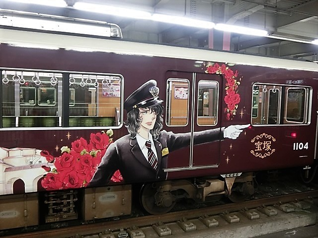 藤田八束の鉄道写真@お洒落な阪急電車は私達西宮の自慢の電車です、宝塚線に池田理代子先生のラッピング電車「宝夢」が走っています_d0181492_13314729.jpg