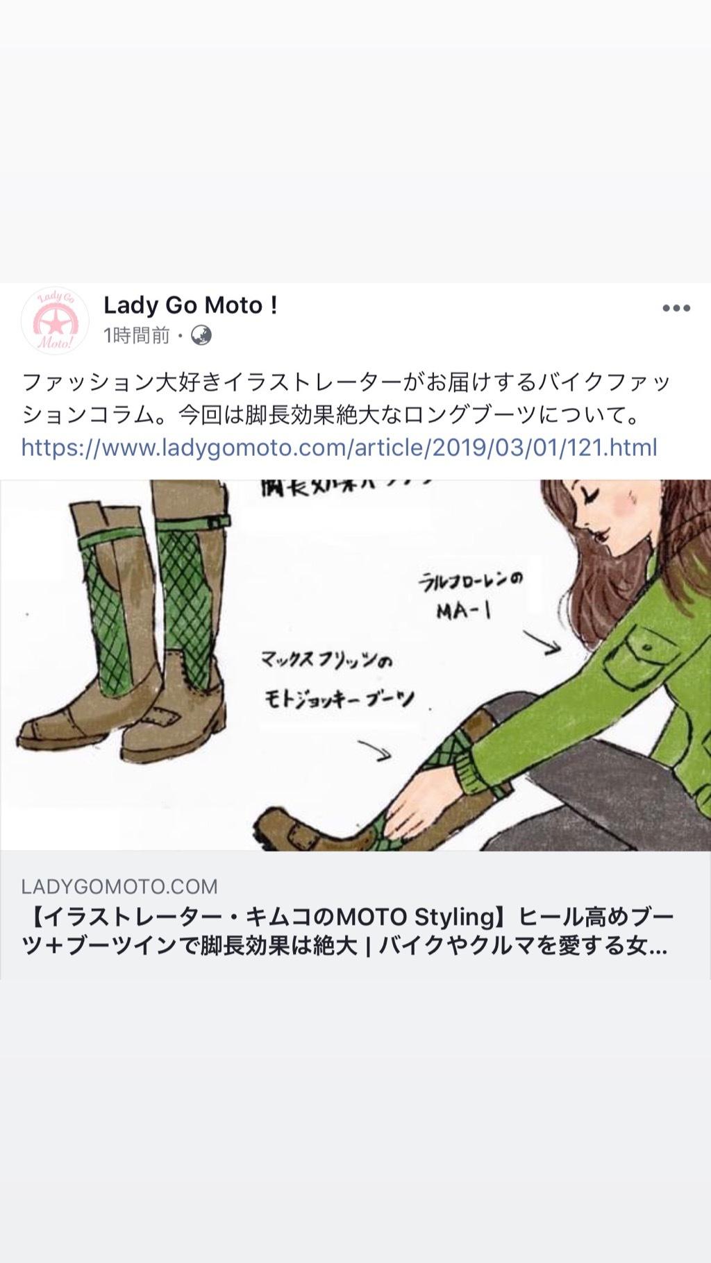 Lady moto go‼︎の最新版です。_d0178795_04294665.jpg