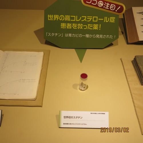 日本を変えた千の技術博の3度目の見学 ・ 7_c0075701_17435684.jpg