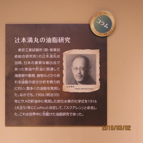 日本を変えた千の技術博の3度目の見学 ・ 7_c0075701_17442469.jpg