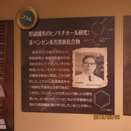 日本を変えた千の技術博の3度目の見学 ・ 7_c0075701_17470147.jpg