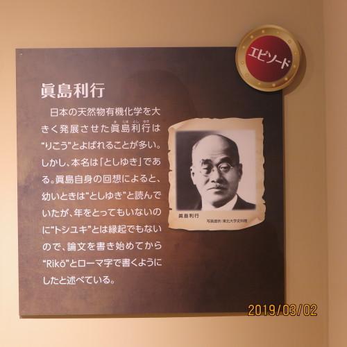 日本を変えた千の技術博の3度目の見学 ・ 7_c0075701_17473291.jpg