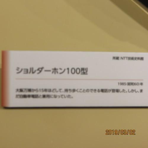 日本を変えた千の技術博の3度目の見学 ・ 10_c0075701_20552398.jpg