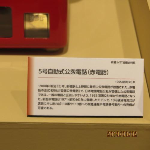 日本を変えた千の技術博の3度目の見学 ・ 10_c0075701_20561071.jpg