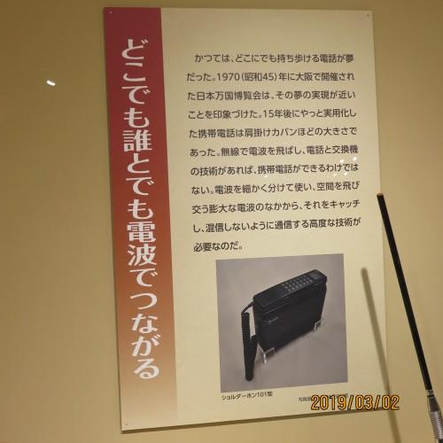 日本を変えた千の技術博の3度目の見学 ・ 10_c0075701_20571901.jpg