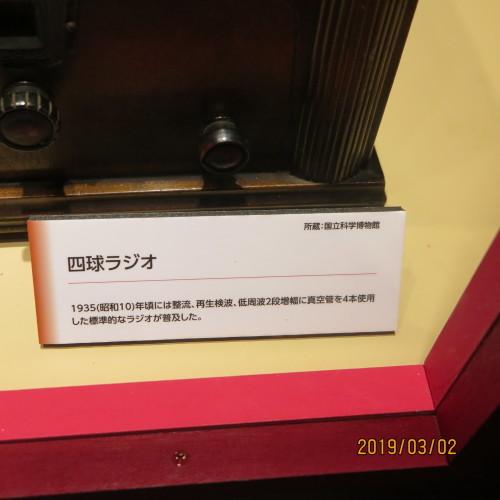 日本を変えた千の技術博の3度目の見学 ・ 10_c0075701_20572905.jpg