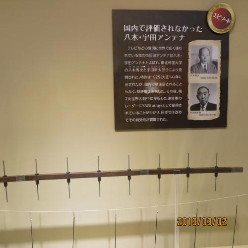 日本を変えた千の技術博の3度目の見学 ・ 10_c0075701_20582972.jpg