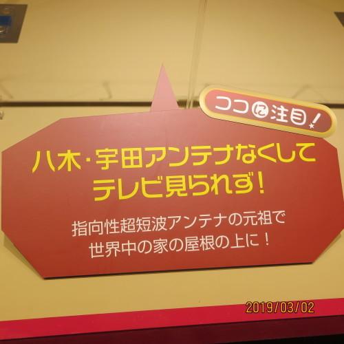 日本を変えた千の技術博の3度目の見学 ・ 10_c0075701_21045709.jpg
