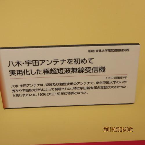 日本を変えた千の技術博の3度目の見学 ・ 10_c0075701_21081278.jpg