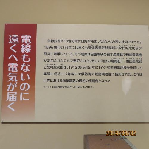 日本を変えた千の技術博の3度目の見学 ・ 10_c0075701_21091683.jpg