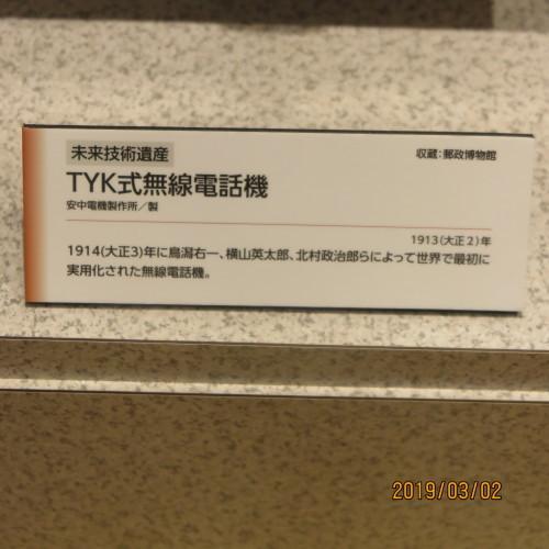 日本を変えた千の技術博の3度目の見学 ・ 10_c0075701_21102347.jpg