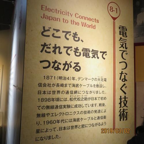 日本を変えた千の技術博の3度目の見学 ・ 10_c0075701_21105723.jpg