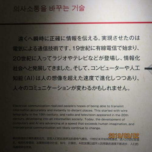 日本を変えた千の技術博の3度目の見学 ・ 10_c0075701_21110192.jpg