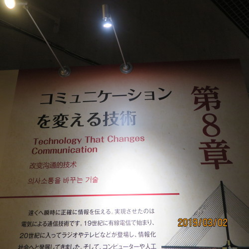 日本を変えた千の技術博の3度目の見学 ・ 10_c0075701_21110652.jpg