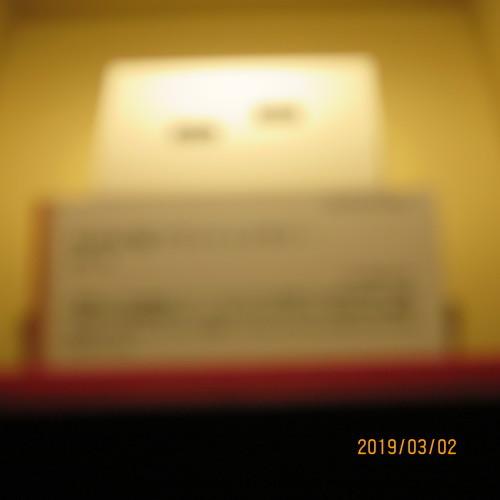 日本を変えた千の技術博の3度目の見学 ・ 13_c0075701_22192512.jpg