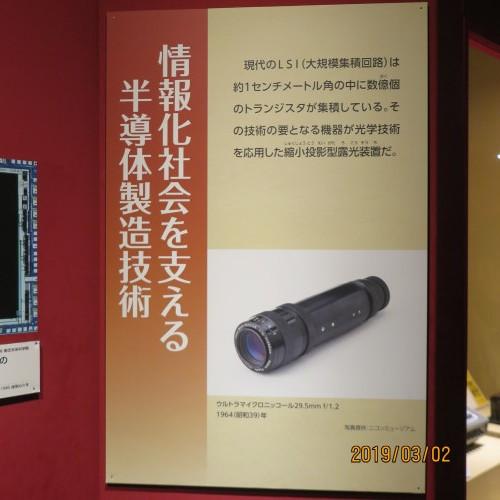 日本を変えた千の技術博の3度目の見学 ・ 13_c0075701_22193653.jpg