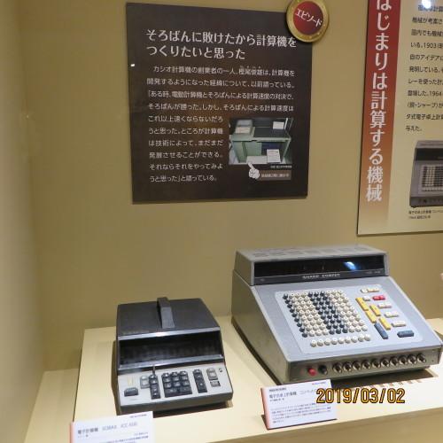 日本を変えた千の技術博の3度目の見学 ・ 13_c0075701_22195754.jpg