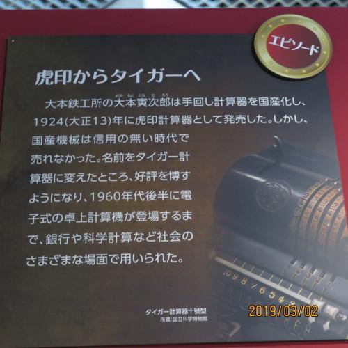 日本を変えた千の技術博の3度目の見学 ・ 13_c0075701_22200022.jpg