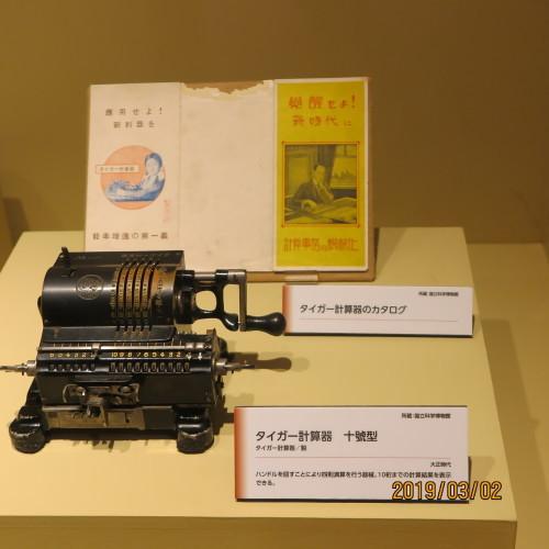 日本を変えた千の技術博の3度目の見学 ・ 13_c0075701_22232885.jpg