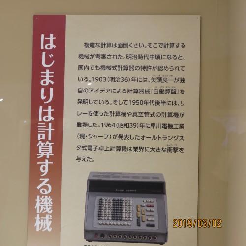 日本を変えた千の技術博の3度目の見学 ・ 13_c0075701_22233463.jpg
