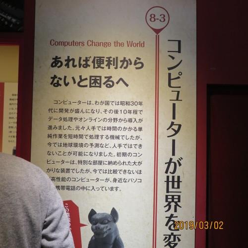 日本を変えた千の技術博の3度目の見学 ・ 13_c0075701_22233961.jpg