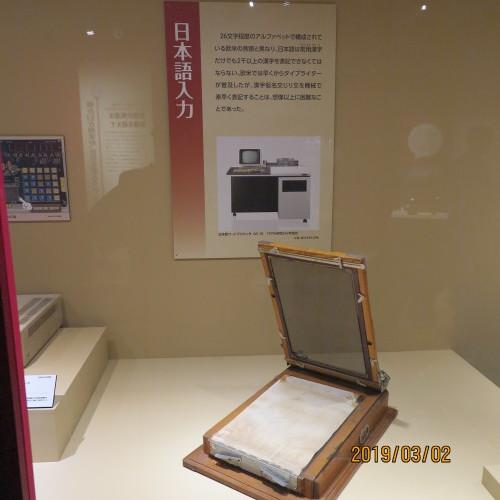 日本を変えた千の技術博の3度目の見学 ・ 13_c0075701_22315031.jpg
