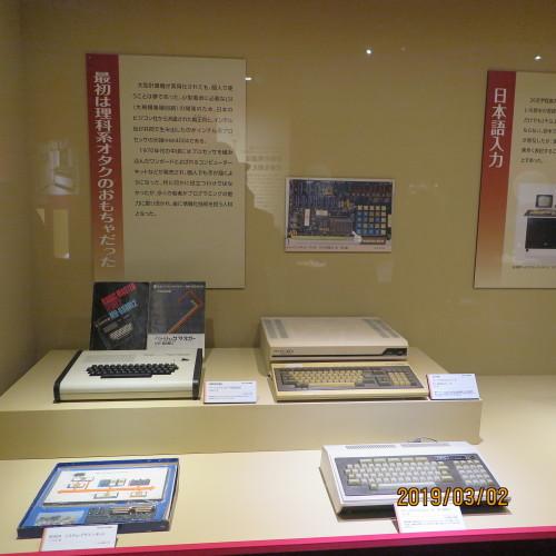 日本を変えた千の技術博の3度目の見学 ・ 13_c0075701_22315766.jpg