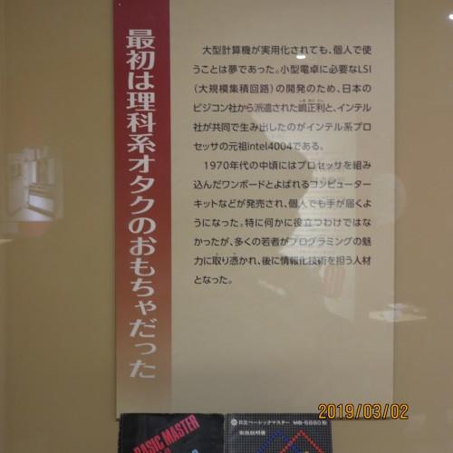 日本を変えた千の技術博の3度目の見学 ・ 13_c0075701_22320870.jpg