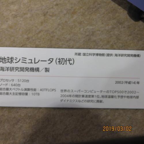日本を変えた千の技術博の3度目の見学 ・ 13_c0075701_22321981.jpg