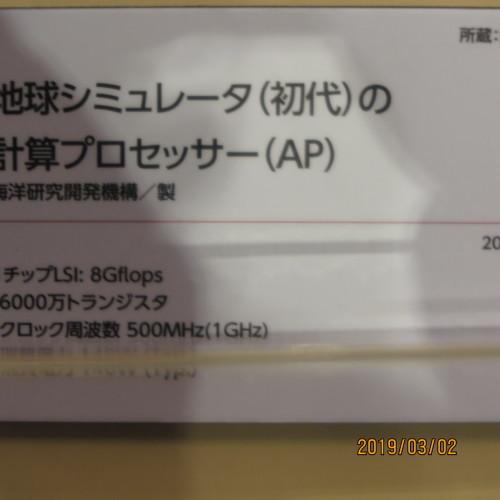 日本を変えた千の技術博の3度目の見学 ・ 13_c0075701_22323954.jpg