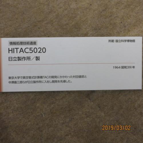 日本を変えた千の技術博の3度目の見学 ・ 13_c0075701_22325467.jpg