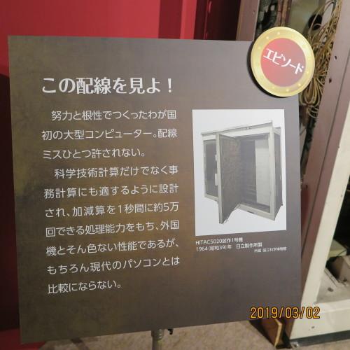 日本を変えた千の技術博の3度目の見学 ・ 13_c0075701_22331168.jpg