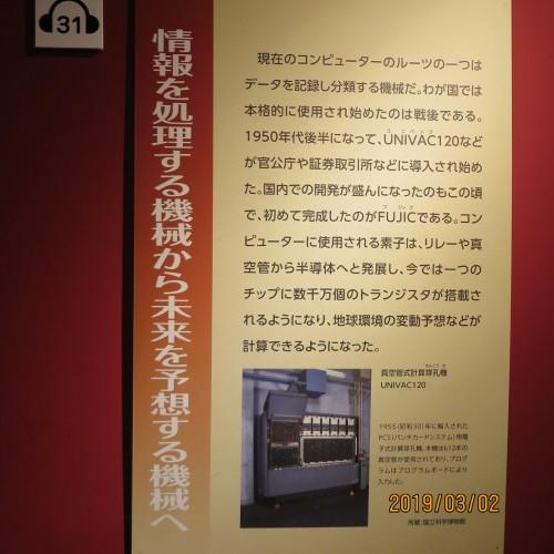 日本を変えた千の技術博の3度目の見学 ・ 13_c0075701_22332420.jpg