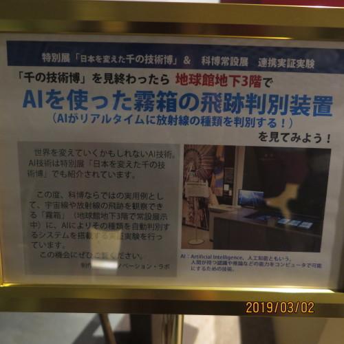 日本を変えた千の技術博の3度目の見学 ・ 13_c0075701_22333287.jpg