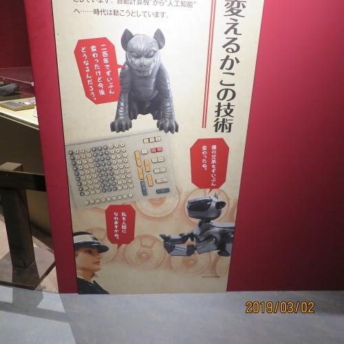 日本を変えた千の技術博の3度目の見学 ・ 13_c0075701_22440411.jpg