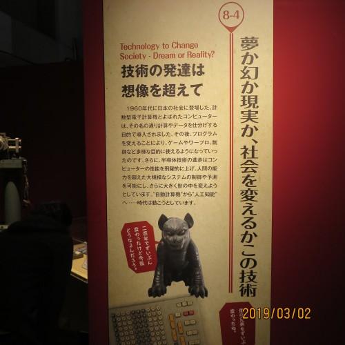 日本を変えた千の技術博の3度目の見学 ・ 13_c0075701_22441183.jpg